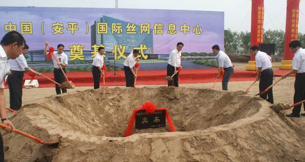 安平县 中国/衡水市人大副主任张建中宣布中国(安平)国际丝网信息中心建设...