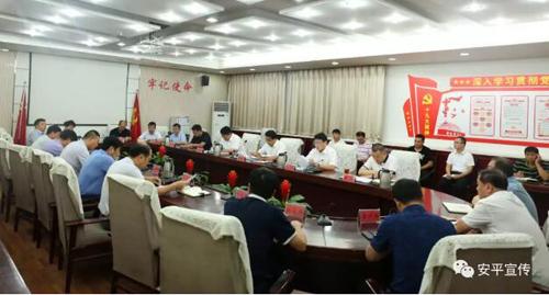 安平县召开省级文明县城创建工作迎检推进会